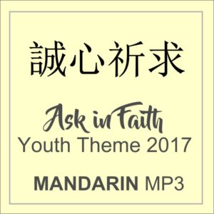 AskinFaithmp3Mandarin